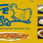 restaurant Netanya Cacher Time OF