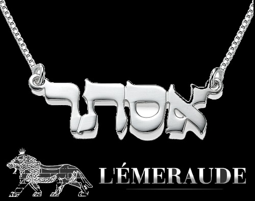 collier prenom israel